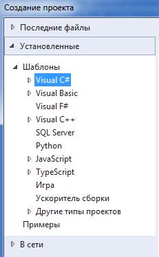 мови, що підтримує Visual Studio